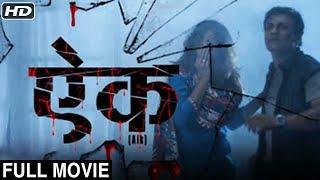 Download Video Aik (ऎक) | Full Movie | Suspense Horror Marathi Movie | Prasad Oak, Chinmay Mandlekar MP3 3GP MP4