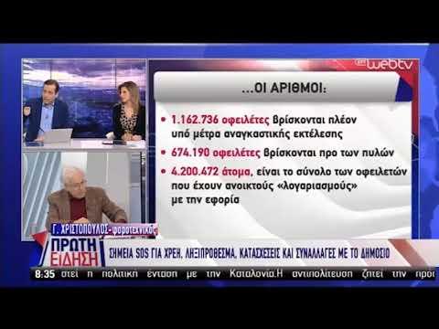 Ο Γιώργος Χριστόπουλος στην ΕΡΤ για τα χρέη προς το δημόσιο και τις κατασχέσεις