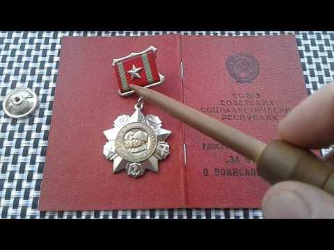 Медаль .За отличие в Воинской Службе с документом 2 степень