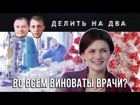 Делить на Два / Зоя Шапошникова: Люди должны научиться выживать сами / 08.10.2020
