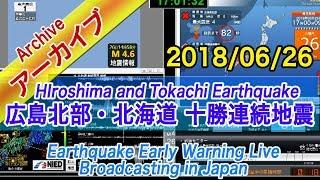 広島北部(震度4)と十勝地震(連続)2018/06/26
