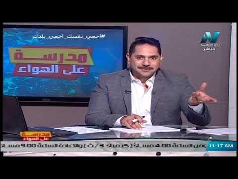 talb online طالب اون لاين كيمياء الصف الثاني الثانوي 2020 (ترم 2) الحلقة 9 - مراجعة عامة دروس قناة مصر التعليمية ( مدرسة على الهواء )