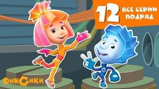 Фиксики - Все серии подряд (сборник 12) Мультики для детей