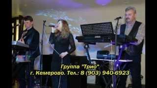 """Музыкальная Группа """"Трио"""" г. Кемерово, Россия"""
