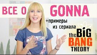 GONNA | Разговорный английский