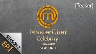 [Teaser EP.1] MasterChef Celebrity Thailand Season 2   3 ตุลาคม 2564