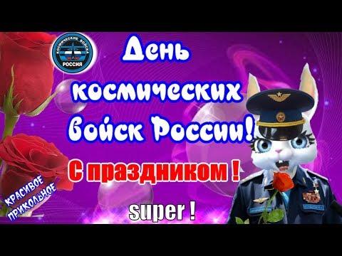 День космических войск🚀Прикольное видео поздравление и пожелание🚀