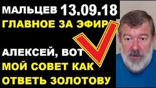 Мальцев 13.09.18 главное