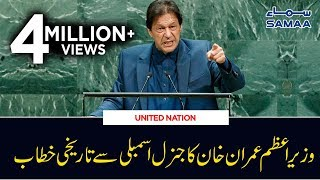 Prime Minister Imran Khan Complete Speech at United Nations 74th Assembly Session |