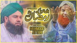 Haye Tarpa Ke Ramzan Chala Hai | Mehmood Attari | Alwada Mah E Ramadan