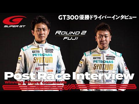 優勝は、吉本大樹/河野駿佑 No.60 SYNTIUM LMcorsa GR Supra GT スーパーGT第2戦富士 GT300優勝インタビュー動画