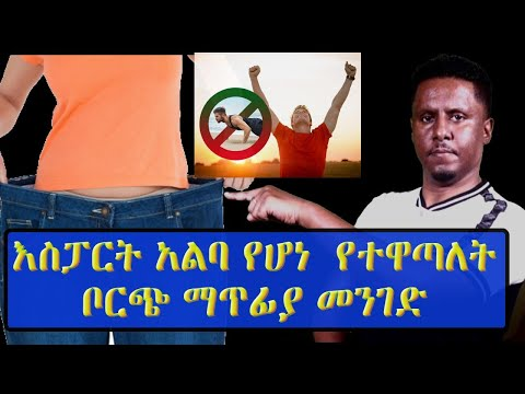 How To Lose Belly Fat Naturally Without Exercise(እስፓርት አልባ የሆነ  የተዋጣለት ቦርጭ ማጥፊያ መንገድ)