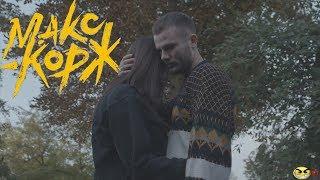 Макс Корж - Пьяный дождь (not official clip)