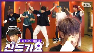 《Shindong Gayo TXT of 'Can't You See Me?'》