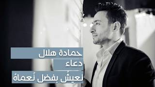 Hamada Helal - Na'esh Be Fadl No'maho (Doaa) | حمادة هلال - نعيشُ بفضل نُعماهُ - دعاء