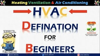 What Is HVAC - Heating, Ventilation And Air Conditioning.