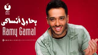 Ramy Gamal - Bahawel Ansaky   رامي جمال - بحاول أنساكي