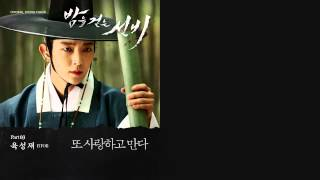 [HAN/ROM/ENG] Yook Sungjae (BTOB) - 또 사랑하고 만다 (Love Again) (Scholar Who Walks the Night OST)