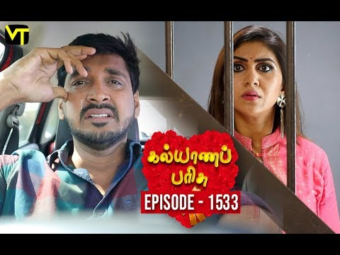 KalyanaParisu 2 - Tamil Serial | கல்யாணபரிசு | Episode 1533 | 20 March 2019 | Sun TV Serial