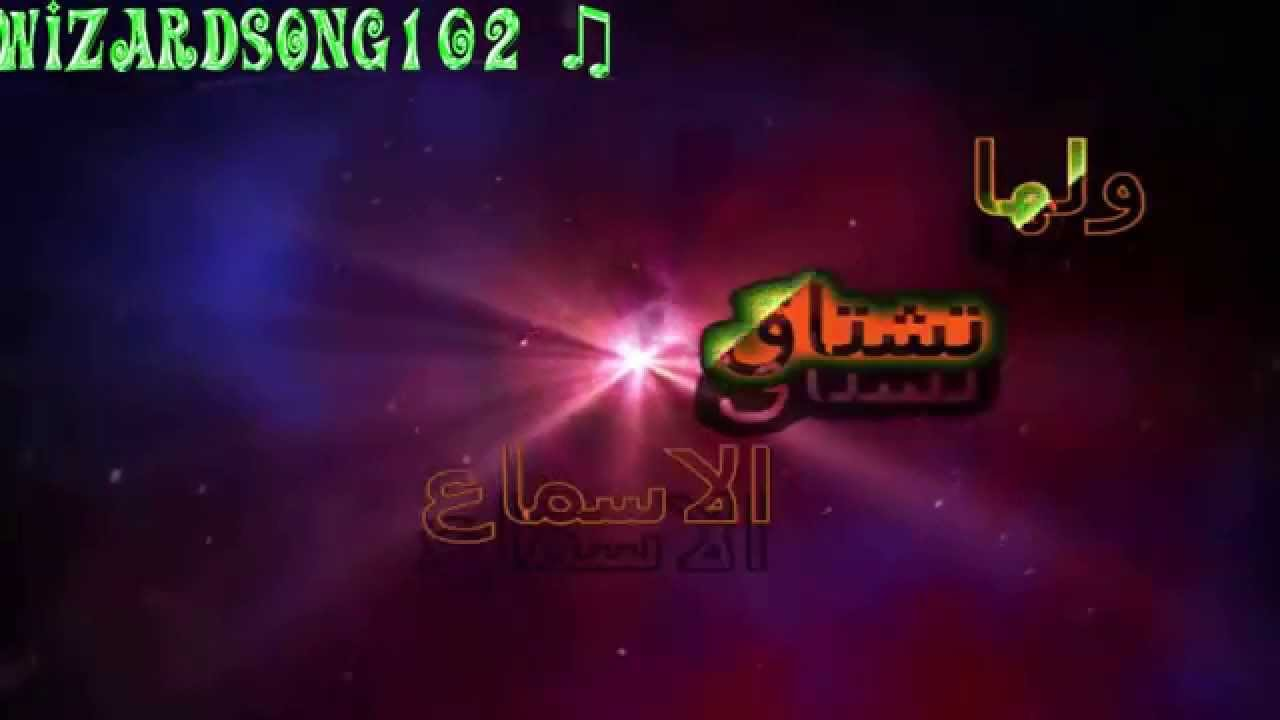 كلمات نشيد اغانيها الحلوة  - قناة كراميش .