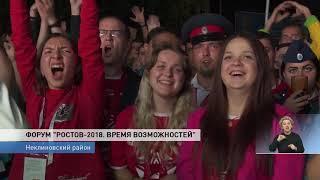 Новости-на-Дону в 18.30 от 18 сентября 2018