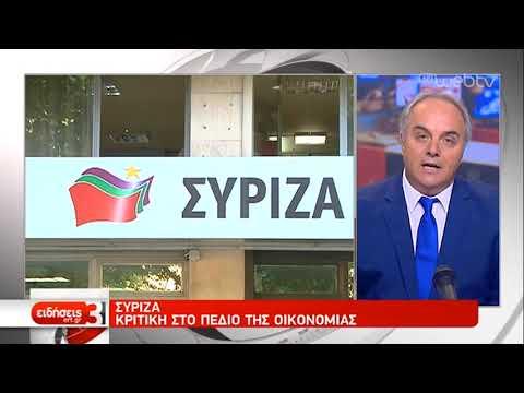 ΣΥΡΙΖΑ: Συσκέψεις για την προετοιμασία της επίσκεψης Τσίπρα στη ΔΕΘ | 04/09/2019 | ΕΡΤ