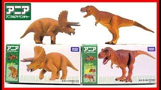 【アニア アニマルアドベンチャー】★アニア AL-01 ティラノサウルス AL-02 トリケラトプス★Tyrannosaurus Triceratops