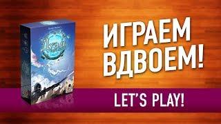ВО ЧТО ПОИГРАТЬ ВДВОЁМ? Настольная игра «ДУЭЛЬ ДВУХ МИРОВ» // Let's play