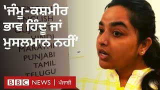 Jammu-Kashmir issue is not just about Hindus and Muslims, says researcher I BBC NEWS PUNJABI