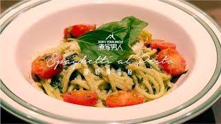 熱那亞香草意粉 - 愉景灣買樓?! Spaghetti al Pesto - Properties in Discovery Bay