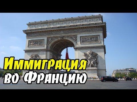 ВНЖ во Франции. Иммиграция во Францию Помощь иммигрантам в Париже