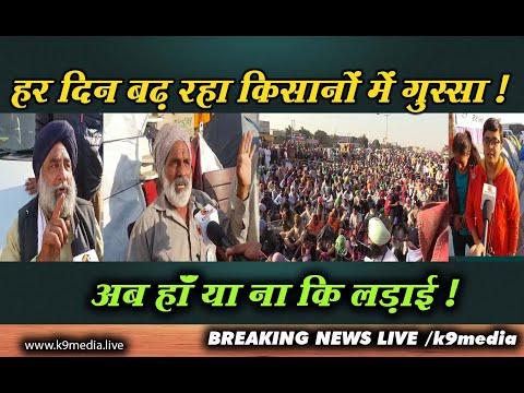 हर दिन बढ़ रहा किसानों में गुस्सा ! #LIVE #KISAN #protest