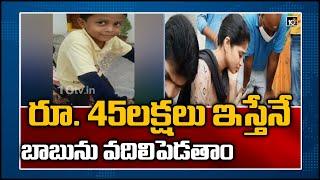 రూ. 45 లక్షలు ఇస్తేనే బాబును వదిలి పెడుతాం | Mystery Continues on Deekshith Kidnap