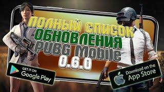 Полный обзор обновления 0.6.0 PUBG Mobile. Обновление 0.6.0 уже в PlayMarket. Полный список Update.