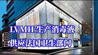 【时事追踪】LVMH生产消毒液 供应法国卫生部门