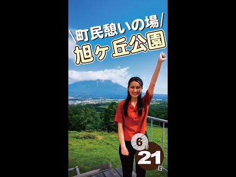 【絶景】北海道ニセコからおはよー!<2021年6月21日>|毎週月曜朝8時、ニセコから元気をお届け!