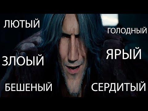 ДАНТЕ - ОТ ВИНТА