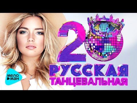 Русская танцевальная 20-ка  2017