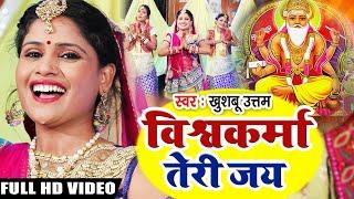 विश्वकर्मा पूजा के हर पंडाल में यही गाना बजेगा | Khushboo Uttam | Vishwakarma Puja Song 2020 - Download this Video in MP3, M4A, WEBM, MP4, 3GP