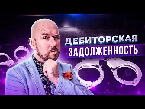 ДЕБИТОРСКАЯ ЗАДОЛЖЕННОСТЬ | Сергей Филиппов | Увеличить продажи