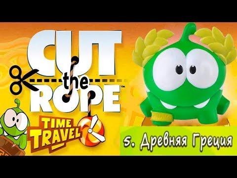 Ам Ням в Древней Греции! Cut the Rope Time Travel #5 Прохождение на 3 ЗВЕЗДЫ Детское игровое видео