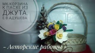 Корзина из джута с цветами. МК- Пасхальный декор ©2019. @evadusheva.