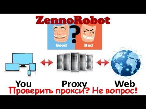 Чекер прокси для ZennoPoster. Проверь прокси БЫСТРО!