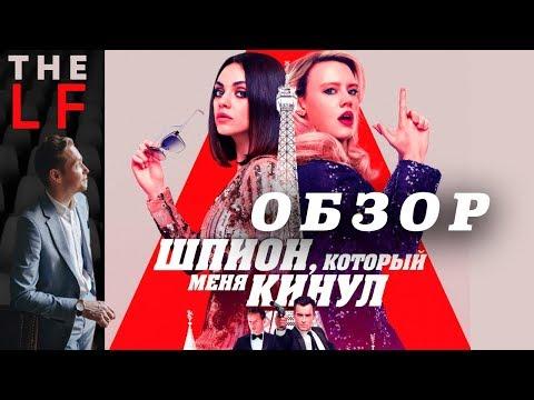 Шпион, который меня кинул - Обзор фильма   Антон Пятайкин   The Лучшие фильмы