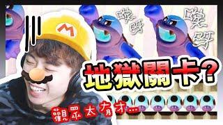 【挑戰MARIO🔥觀眾地獄級難關卡】💀100%令人絕望的地圖~👹水泡啊啊~~:Super Mario Maker 2 (超級瑪利歐創作家2)#5