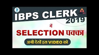 IBPS Clerk 2019 | Selection 100% Guaranteed With Adda247 Xtreme