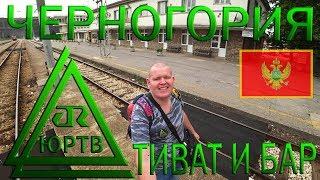ЮРТВ 2018: Черногория. Прилетел в Тиват. Поездка из Тивата в Бар и обзор Бара. [№280]