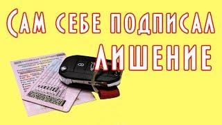 Водитель выбрал лишение прав вместо штрафа 500 рублей