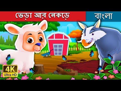 ভেড়া আর নেকড়ে  | Bangla Cartoon | Bengali Fairy Tales