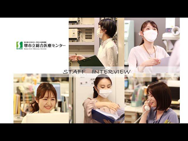 【採用動画】堺市立総合医療センター 若手事務職員インタビュー